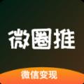 微圈推App