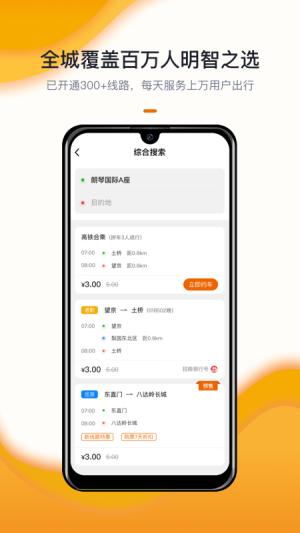 北京定制公交线路查询图3