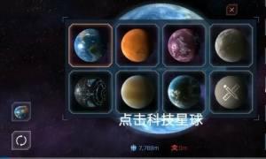 Solar Smash星球护盾如何激活?星球护盾怎么开启图片1