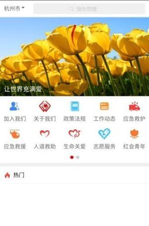 省红会app图2