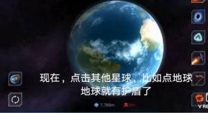 Solar Smash星球护盾如何激活?星球护盾怎么开启图片3