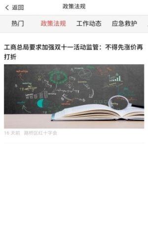 省红会app图4