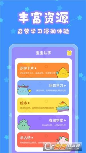 宝宝认字app图1