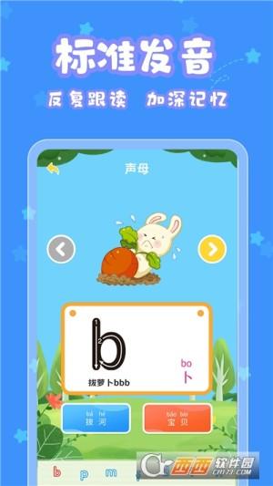 宝宝认字app图2