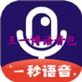 王一博语音包导航app