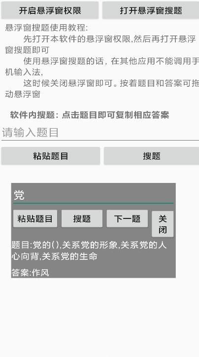 大学生网课搜题神器APP官方版图2: