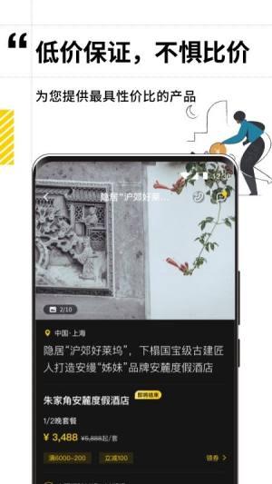 逸度旅行APP安卓版图片1