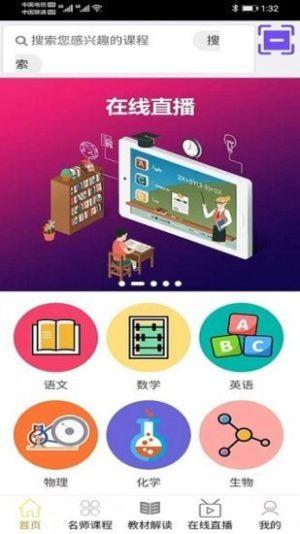 学冠派app图1