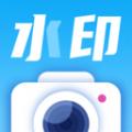 今日水印相片app