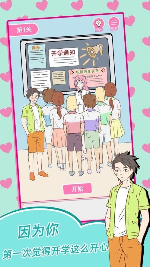 香港爱情故事游戏去广告破解版图片1