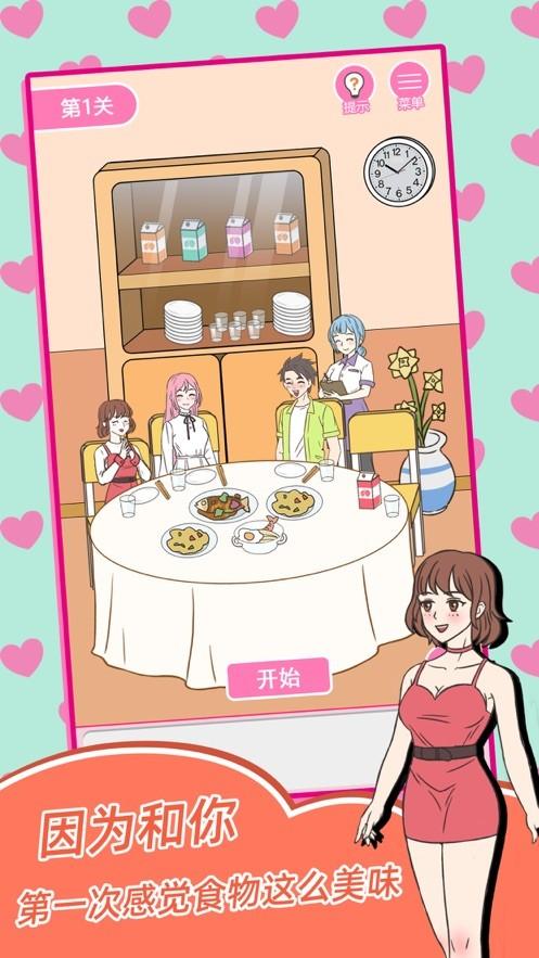香港爱情故事游戏去广告破解版