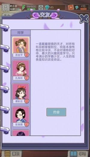 中国式成长攻略女生大全 攻略女生好感度多少可以结婚图片1