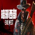 暗邪西部中文版