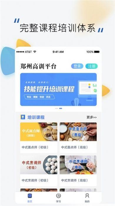 郑州市公共实训网络管理服务平台APP官网登录图1: