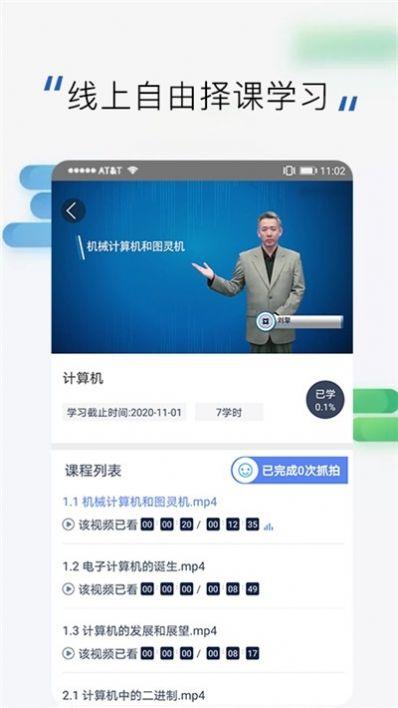 郑州市公共实训网络管理服务平台APP官网登录图2:
