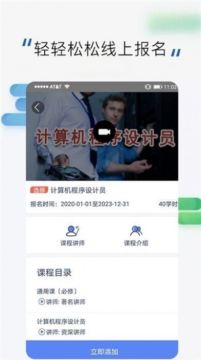 郑州市公共实训网络管理服务平台APP官网登录图3: