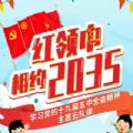 学习党的十九届五中全会精神主题云队课直播视频