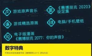 赛博朋克2077gog预购奖励怎么领取?gog预购奖励内容一览图片2