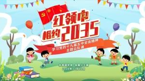 学习党的十九届五中全会精神主题云队课直播视频图3