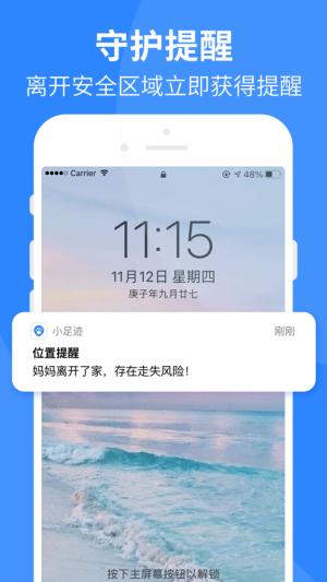 小足迹App图3