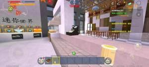 迷你世界模拟奶茶店最新版图1