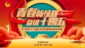 学习党的十九届五中全会精神主题云队课直播视频图4
