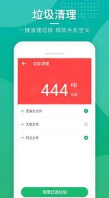 灵动手机管家app官方客户端图片1