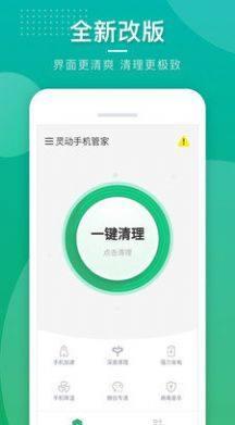 灵动手机管家app图2