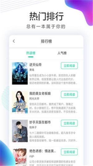 书亭火锅免费小说App图3