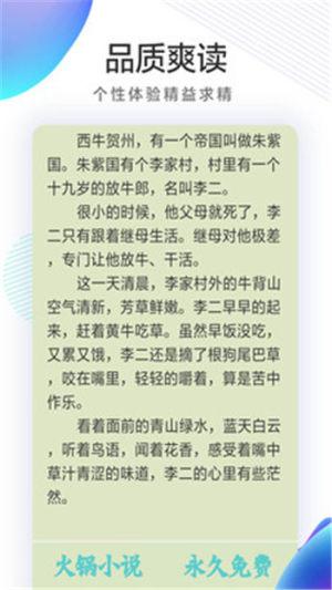 书亭火锅免费小说App图4