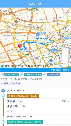 旅行公交查询APP图3