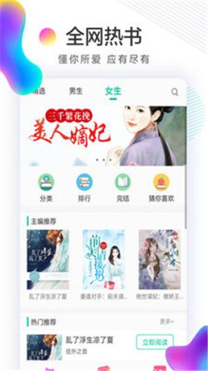 书亭火锅免费小说App图1
