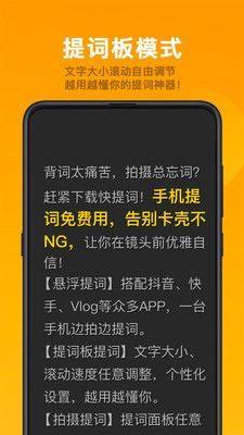 快提词APP手机版图片1