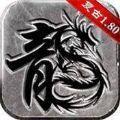 真龙来临复古传奇手游官方版 v3.88