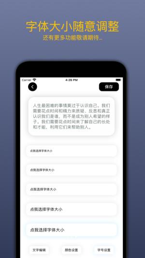 桌面金句App官方版下载图片1