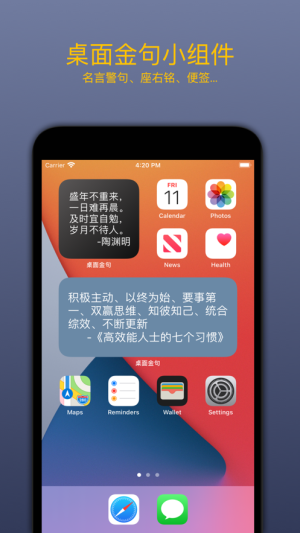 桌面金句App图3