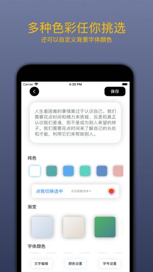 桌面金句App图2