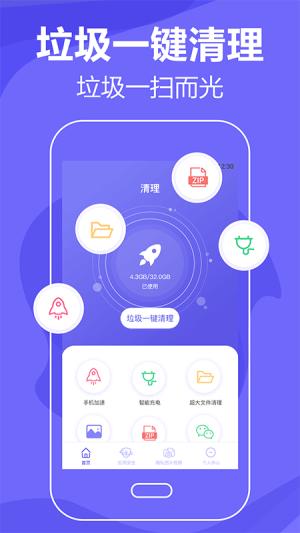 清理手机垃圾app安卓版图片1