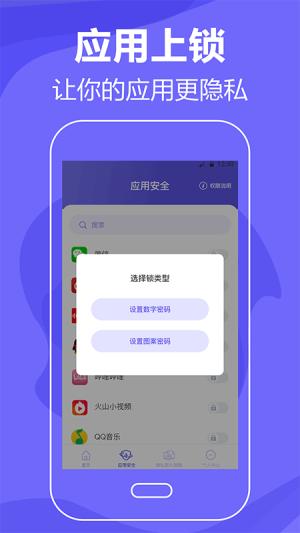 清理手机垃圾app图3