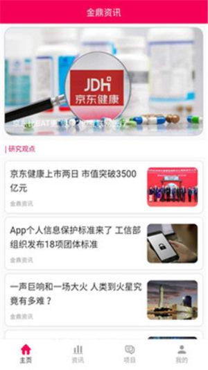 金鼎资讯App图1