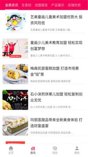 金鼎资讯App图4