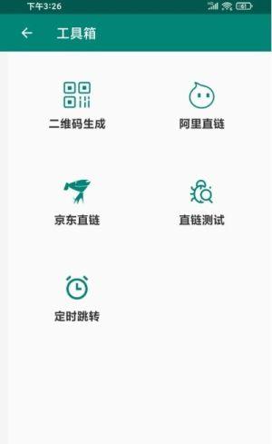 网络用语转译App官方安卓版图片1