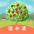 欢乐种果树红包版