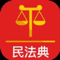 法律人民法APP