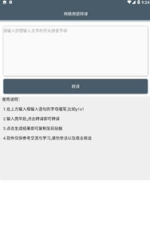 网络用语转译App图3