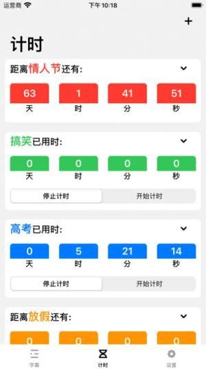 字幕计时app图2