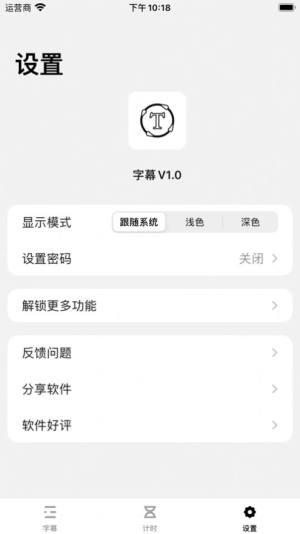 字幕计时app图4