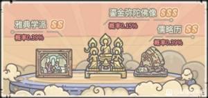 最强蜗牛鎏金弥陀佛像是什么?鎏金弥陀佛像属性介绍图片3