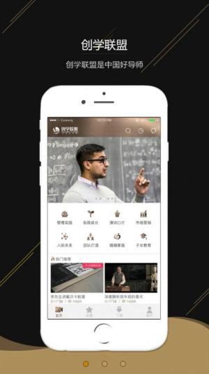 创学联盟app图3