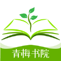 青梅书院App